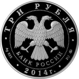 3 рубля. Храм Святителя Николая Чудотворца, г. Москва. 2014 год