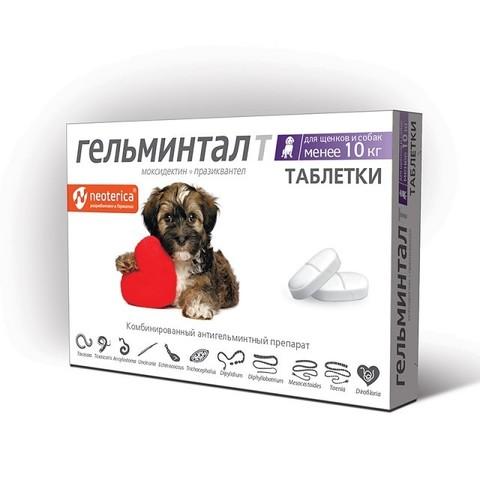 Гельминтал Т для собак менее 10 кг. 2 таб.