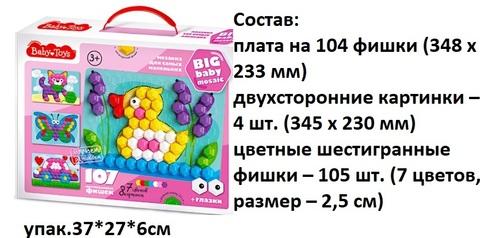 Мозаика 02518 для самых маленьких Утёнок 107 эл.