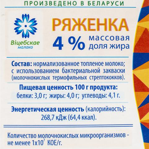 Ряженка 4% тетра-пак г. Витебск