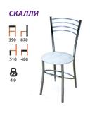 Скалли стул на металлокаркасе