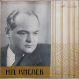 Николай Павлович Хмелёв / Творческий Портрет (LP)