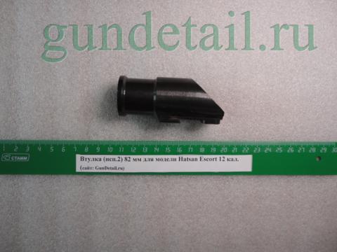 Втулка мод. ESCORT кал.12 (исп.2)82 мм (поз.812)