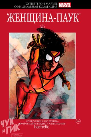 Супергерои Marvel. Официальная коллекция №47. Женщина-Паук