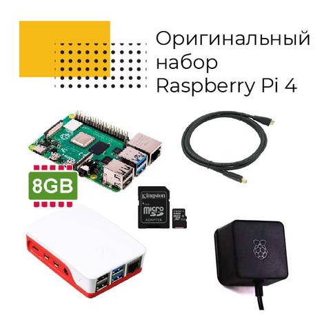 Оригинальный набор Raspberry Pi 4 (8Гб ОЗУ)