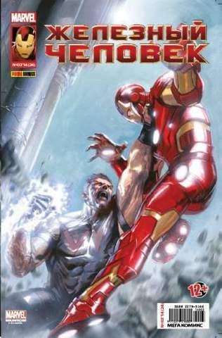 Железный Человек №24 (Panini Comics)