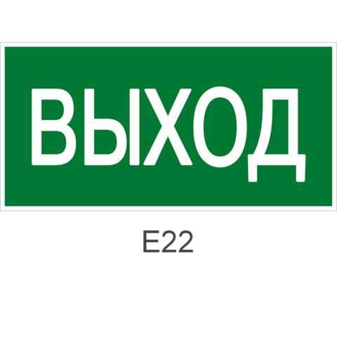 Знак пожарной безопасности Е22 эвакуационный выход