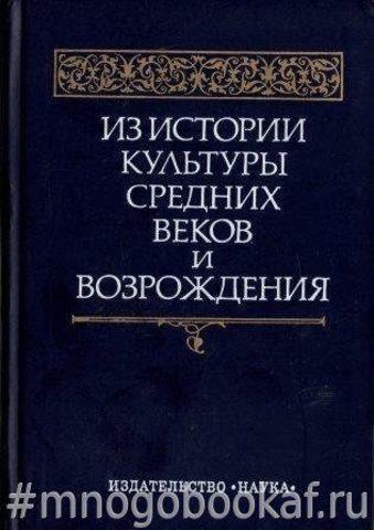 Из истории культуры средних веков и Возрождения