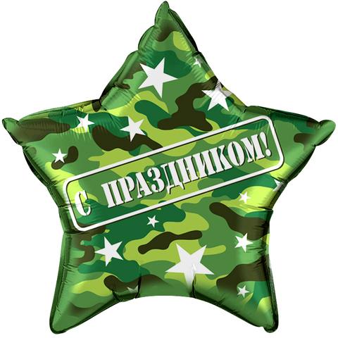 Звезда камуфляж С праздником, 45 см