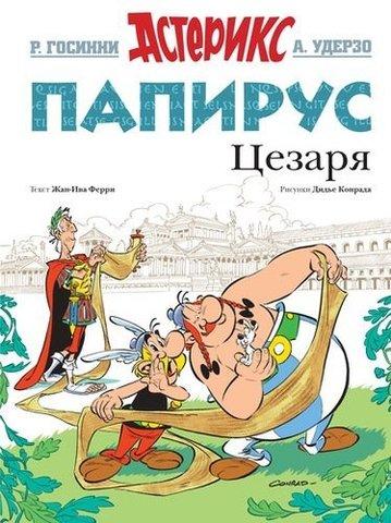 Папирус Цезаря | Ферри Ж.-И.