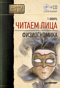 Читаем лица. Физиогномика  (+ CD с программой)