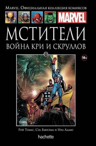 Мстители. Война Кри и Скруллов (Ашет #150)