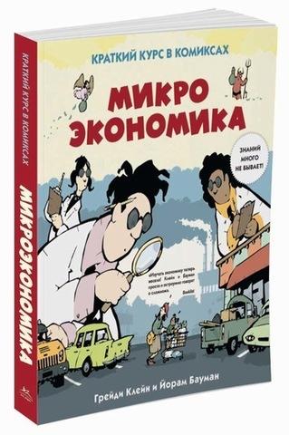 Фото Микроэкономика. Краткий курс в комиксах