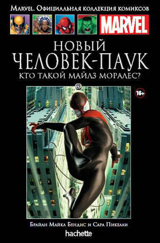 Ашет №69 Новый Человек-Паук. Кто такой Майлз Моралес?