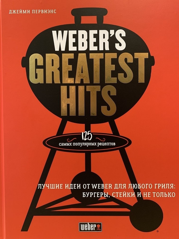"""Книга """"Weber`s Greatest Hits """""""
