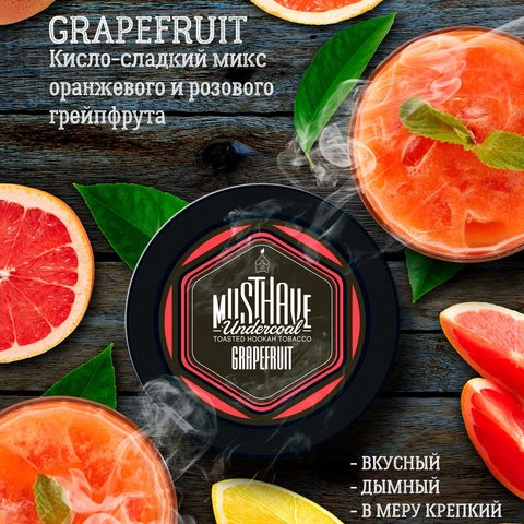 Табак для кальяна Must Have Grapefruit