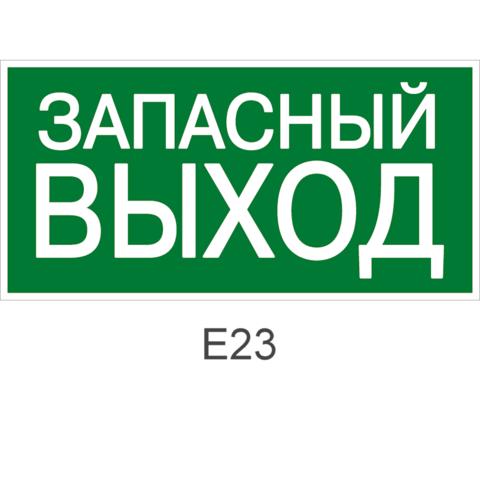 Знак Е23 запасный эвакуационный выход
