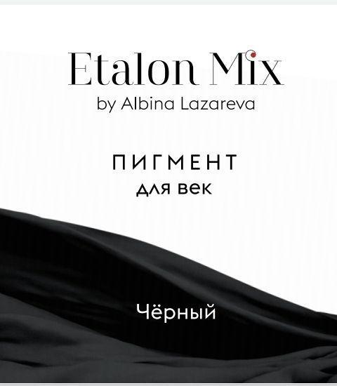 Пигмент для татуажа век Черный от Etalon Mix Альбины Лазаревой