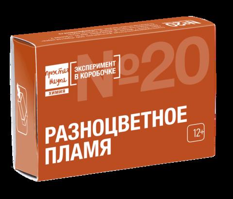 Набор №20 - Разноцветное пламя - Эксперимент в коробочке - Простая Наука