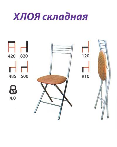 Хлоя стул складной на металлокаркасе