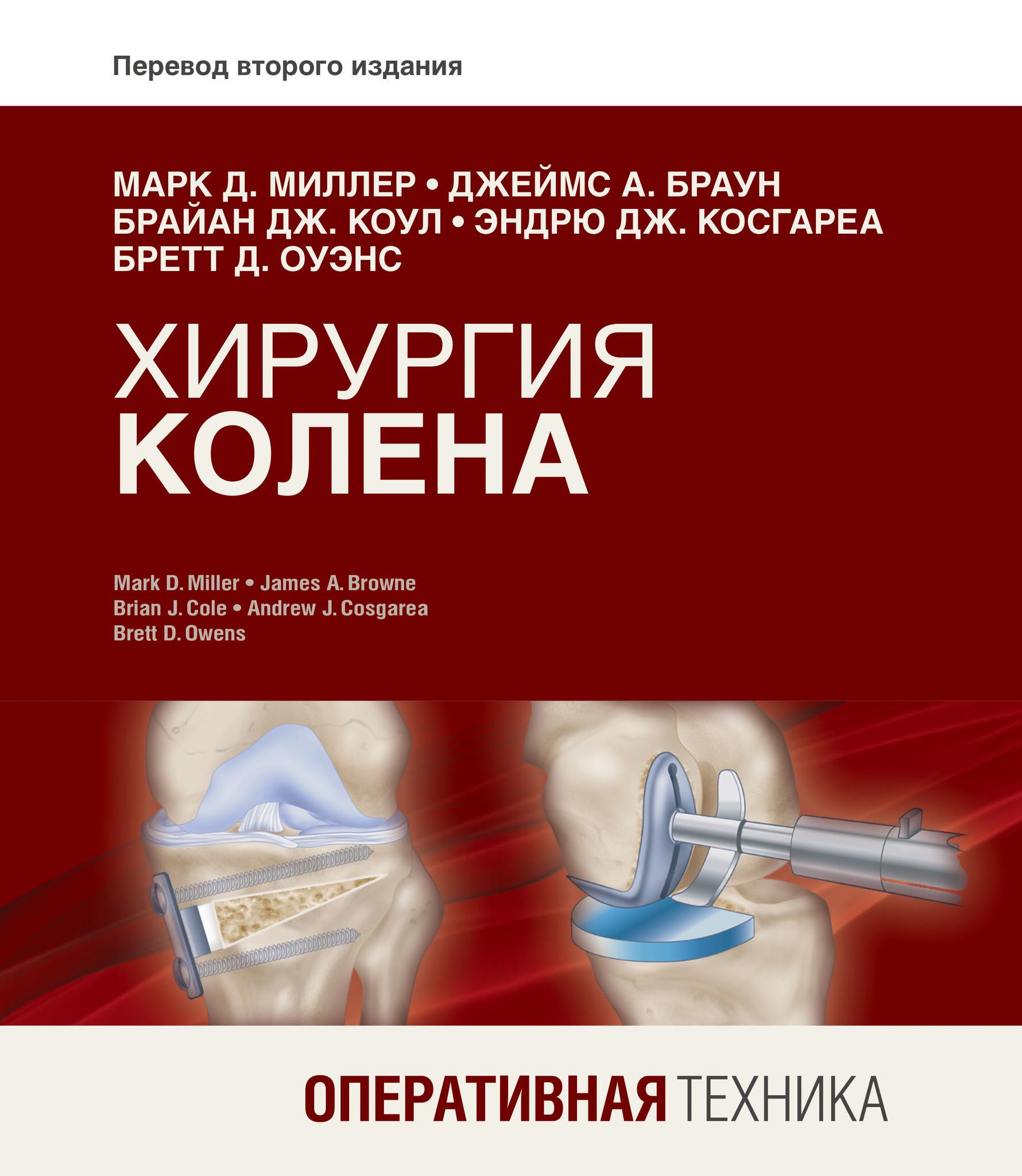 Каталог Хирургия колена. Оперативная техника (электронная книга) Knee_Surgery.jpg