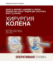 Хирургия колена. Оперативная техника (электронная книга)
