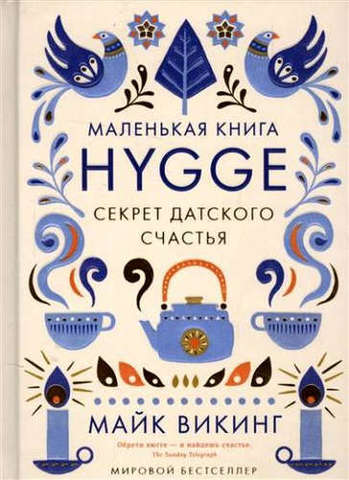 Hygge. Секрет датского счастья   Викинг М.