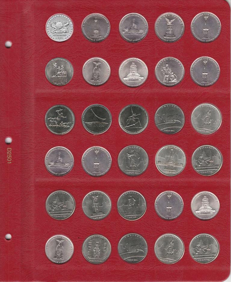 Универсальный лист для монет 5 рублей 25 мм