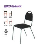 Школьник стул на металлокаркасе