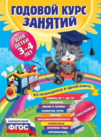 Годовой курс занятий:для детей 3-4 лет