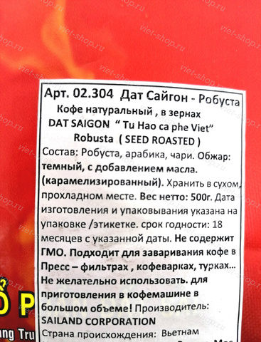 Вьетнамский зерновой кофе Dat Saigon Robusta, смесь 3-х сортов, 500 гр.