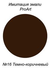 Краска для имитации эмали,  №16 Темно-коричневый, США