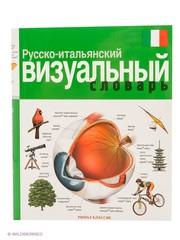 Русско-итальянский визуальный словарь