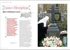 Патриарх всея Руси. Спецвыпуск журнала