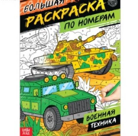 071-0288 Раскраска по номерам «Военная техника», 16 стр., формат А4