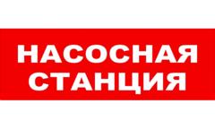 Надпись для табло НАСОСНАЯ СТАНЦИЯ