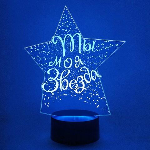 Ты - моя звезда