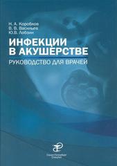 Инфекции в акушерстве (Коробков Н.А., 2019 г.)
