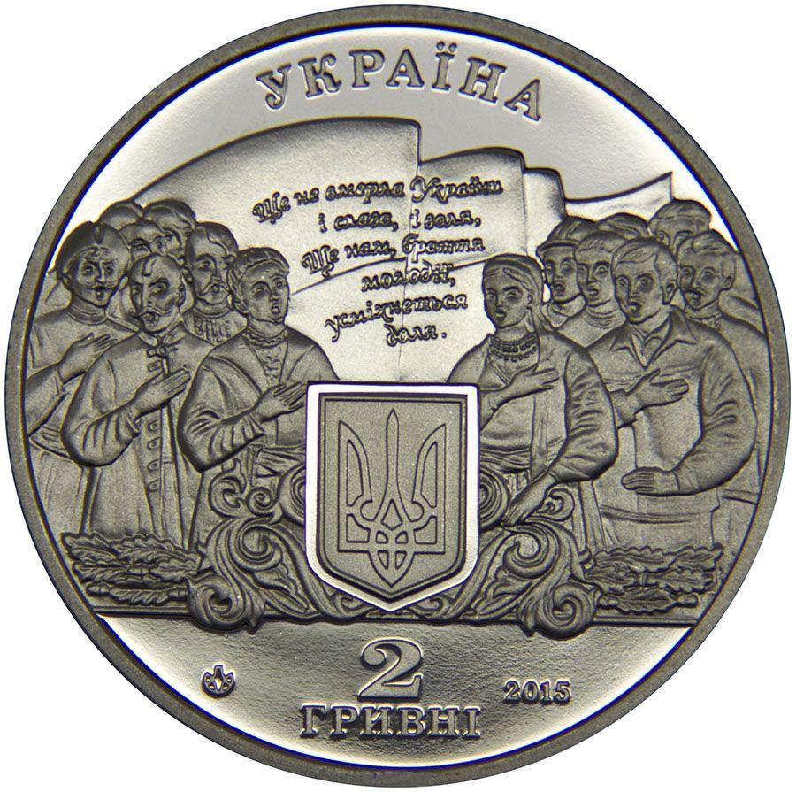 2 гривны 2015 Михаил Вербицкий
