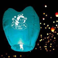Небесный фонарик Спасибо за сына!