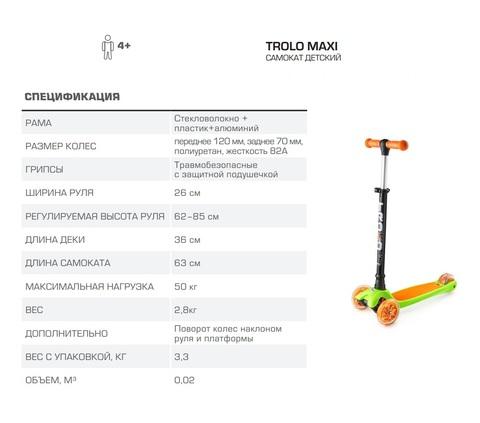 Trolo MAXI 2017 описание