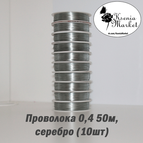 Проволока 0,4мм 50метров серебро (10шт)