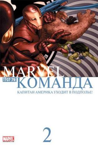 Marvel: Команда №79