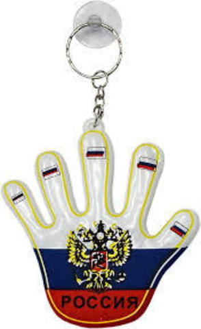 Брелок Россия Рука бол