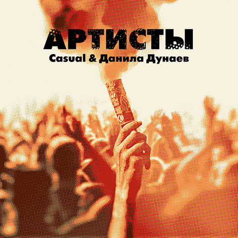 Casual & Данила Дунаев – Артисты (Single) (Digital) (2020)