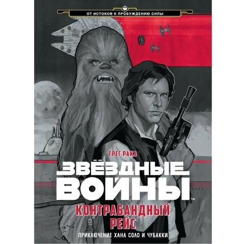Звёздные Войны. Контрабандный рейс. Приключение Хана Соло и Чубакки