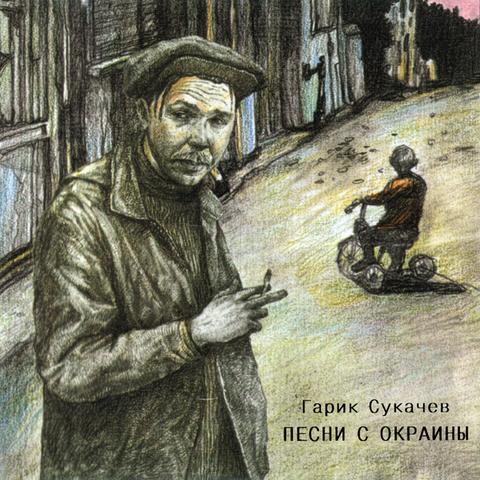 Гарик Сукачёв – Песни с окраины (Digital)