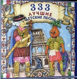 СБОРНИК ДЕТСКИХ ПЕСЕН: 333 Лучшие Детские Песни Ч 5