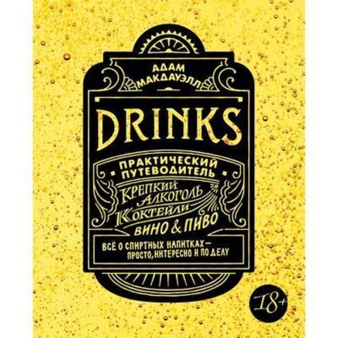 Практический путеводитель, книга «Drinks. Крепкий алкоголь. Коктейли. Вино & пиво» Макдауэлл А.