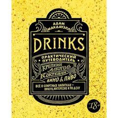 Практический путеводитель, книга «Drinks. Крепкий алкоголь. Коктейли. Вино & пиво» Макдауэлл А., фото 1